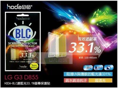 日光通訊@HODA-BLC LG G3 (D855) 濾藍光33.1% 保護膜/螢幕貼/保護貼 疏水疏油高清防指紋