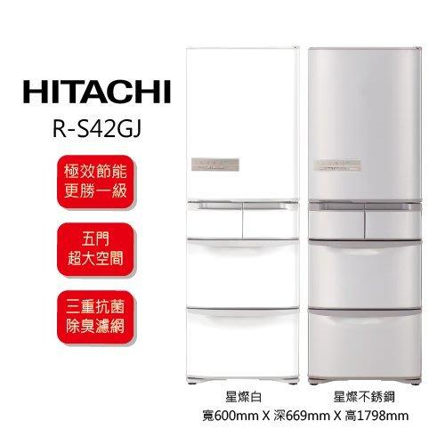 【留言現折+雙好禮+送基本安裝+舊機回收】HITACHI 日立 401L 五門變頻電冰箱 R-S42GJ RS42GJ