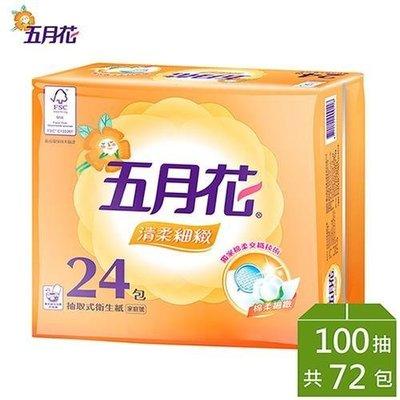 【永豐餘】五月花 清柔 細緻 抽取式衛生紙 100抽*24包*3袋