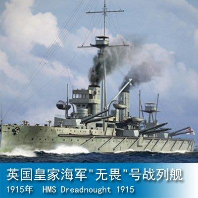 """小號手 1/700 英國皇家海軍""""無畏""""號戰列艦1915年 06705"""