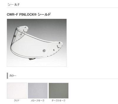 台中皇欣!!正日本 SHOEI 原廠 X-14 Z-7 專用可裝防霧~防刮片~墨片 CWR-F !!