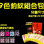 BNNxMASK 豹紋口罩 台灣製造  平面三層防塵...