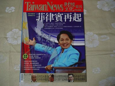 財經文化周刊 第251期 2006年8月17日 《菲律賓再起》 書況為實品拍攝,無標記,如新(如圖)【M10.39】 台北市