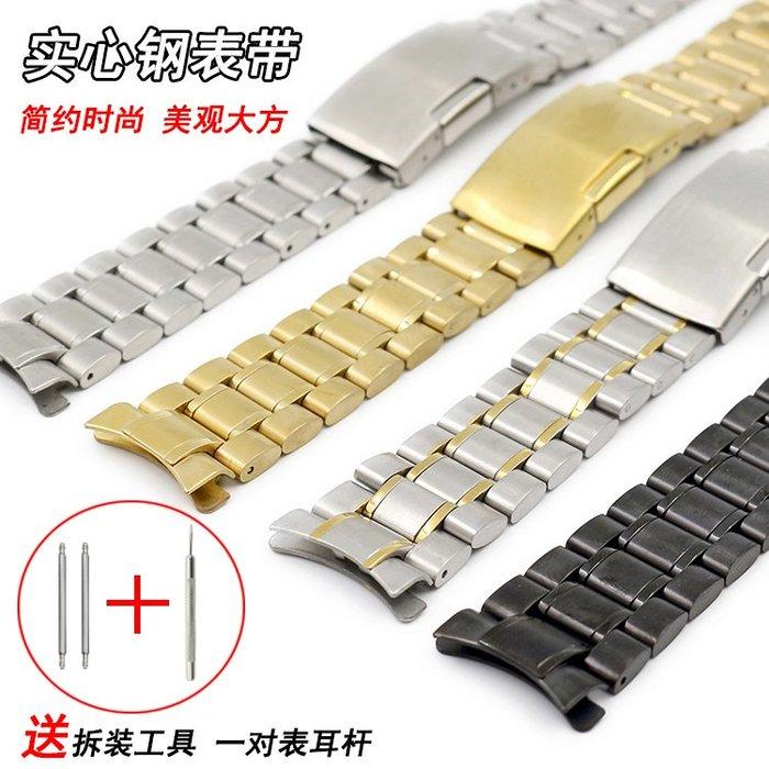 手表配件 實心弧口鋼帶 通用精鋼表帶 間金鋼鏈表鏈 1819 20 22mm手錶配件 錶帶 鋼帶 帆布 皮質