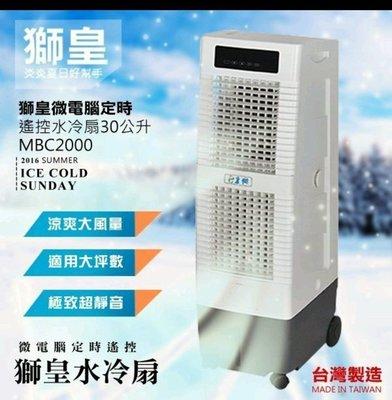 *工具醫院*微電腦定時遙控水冷扇30公升/商業用工業用(MBC2000)~優惠中