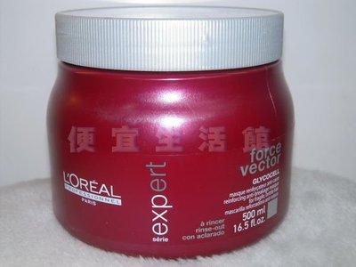 便宜生活館【深層護髮】萊雅 極緻強化髮膜500ml-提供強化與滋養髮質~