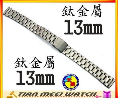 【天美鐘錶店家直營】【下殺↘超低價】全新-女鈦金屬錶帶13mm-C