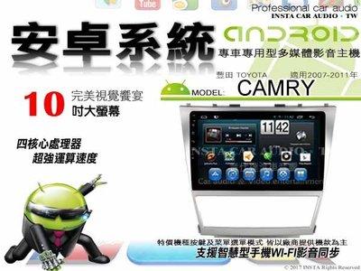 音仕達汽車音響 豐田 CAMRY 07-11年 10吋安卓機 四核心 1+16 WIFI 鏡像顯示 ADF