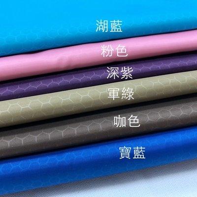 【巧巧布莊】5620 蜂巢隱形壓花薄款素色防水雨傘布防水布/防潑水/幅寬150*1碼