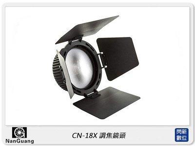 ☆閃新☆NANGUANG 南冠 CN-18X 調焦鏡頭 (公司貨) 補光燈 攝影燈 機頂 可夾濾色片