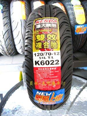 [彰化-員林] 建大 K6022 雙效複合胎 120/70-12 高速胎