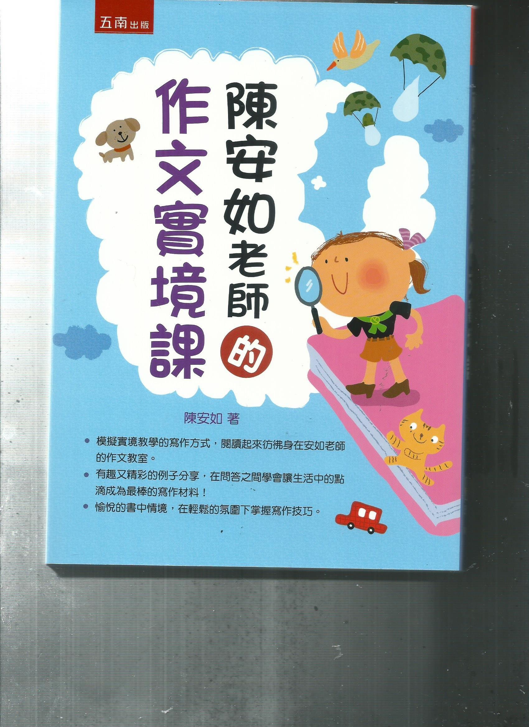 五南  悅讀中文陳安如老師的作文實境課