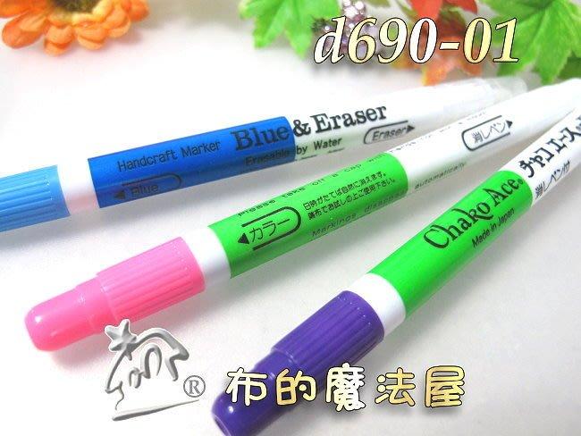 【布的魔法屋】d690-01日本Chako雙頭空消筆+塗消筆三色入優惠組合(拼布氣消筆,消失筆,水消筆)