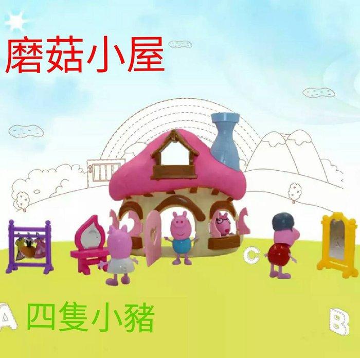 Peppa pig 粉紅豬小妹 兒童快樂遊戲園 磨菇小屋  四隻小豬     (特價中) 買2盒 送 豬小妹 貼