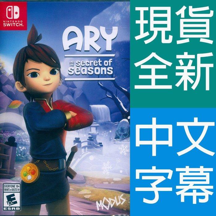 【一起玩】NS SWITCH 艾莉與季節的秘密 中英日文美版 Ary and the Secret of Season