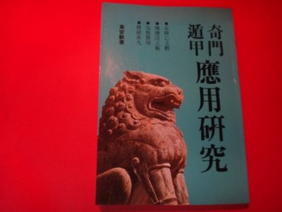 【愛悅二手書坊 02-16】奇門遁甲應用研究 絕版書.武陵