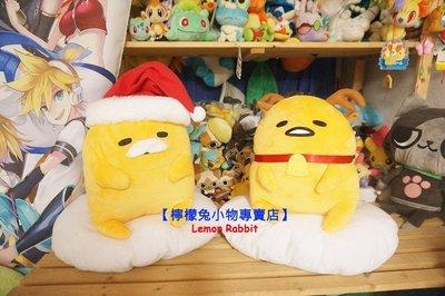 【檸檬兔】日本景品限定!gudetama 蛋黃哥 蛋黃君 聖誕老人與麋鹿 38公分絨毛玩偶 布偶娃娃公仔 生日聖誕禮物