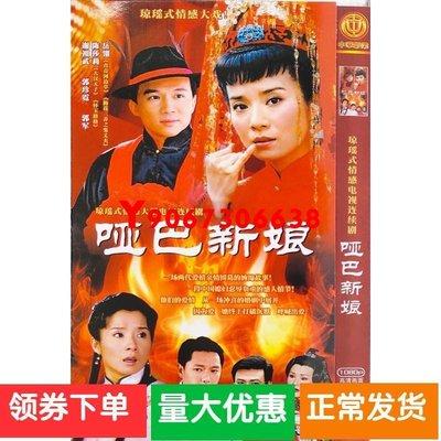 【樂樂音像】【啞巴新娘】岳翎,謝祖武碟片DVD 精美盒裝
