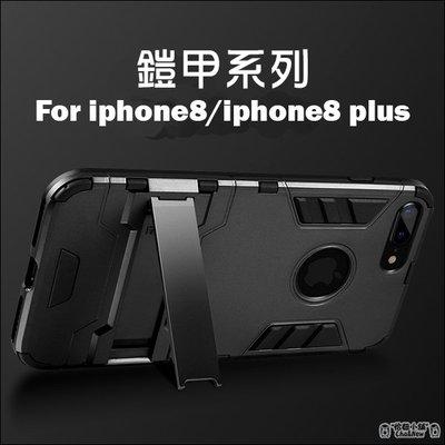 iPhoneX iPhone 8 Plus iPhone 7 Plus iPhone6s 鎧甲系列 防摔 支架 手機殼