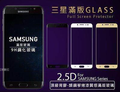 嘉義館【滿版9H嚴選素材】三星 Note5 Note8 S7 J8 滿版玻璃貼膜鋼化螢幕保護貼
