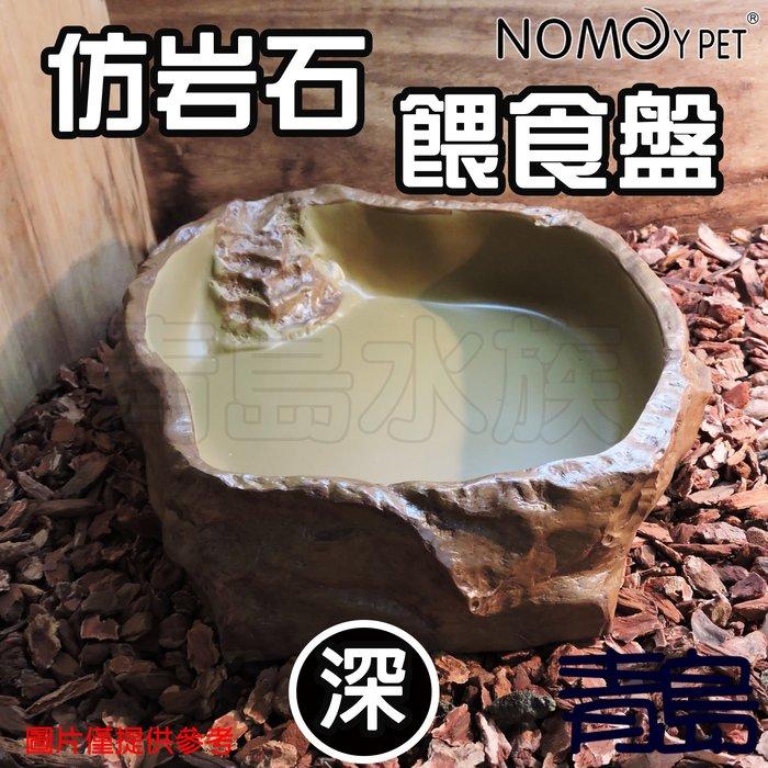 Y。。。青島水族。。。NS-70中國NOMO諾摩-兩棲爬蟲 餵食盤 水盤 蜥蜴 烏龜 飼料盆==仿岩石/深盤
