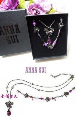 *水漾美人*全新ANNA SUI安娜蘇限量紫色水晶蝴蝶項鍊 **㊣專櫃貨㊣
