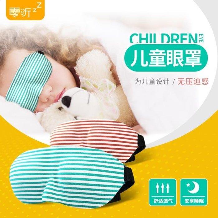 兒童眼罩 夏季睡眠遮光透氣護眼罩