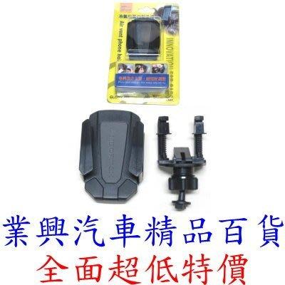 安伯特冷氣出風口型手機架(ABT-A016)【業興汽車精品百貨】