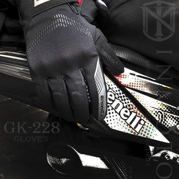 伊摩多※2019正版日本KOMINE 春夏通勤防摔手套 CE保護 GK-228 透氣網眼 護具 可觸控. 黑色 共4色