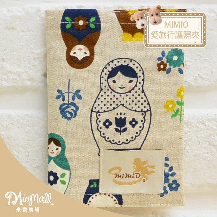 【MIMIO米米歐】台灣設計師文創手作【就愛旅行.護照夾】奇幻異國童話-俄羅斯娃娃藍綠 M0069