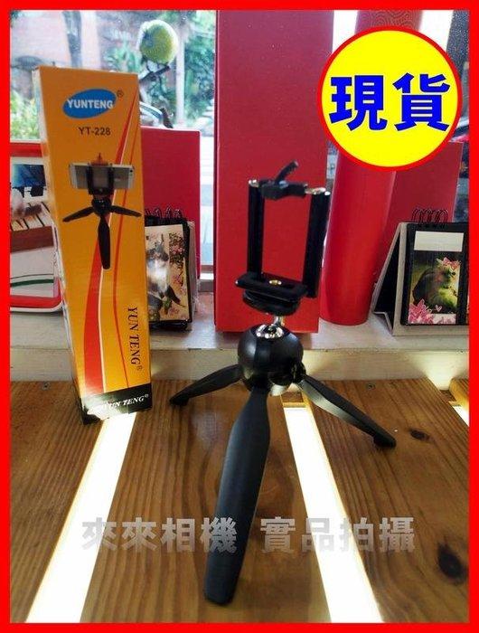 來來相機 YUNTENG 雲騰 YT-228 迷你三腳架 自拍桿 穩定器 自拍棒 附手機夾 手機 直播