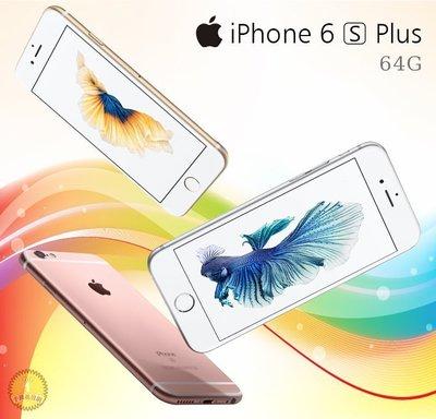 ☆手機批發網☆ iPhone 6S Plus 64G【分期0利率】行動電源+鋼化膜+空壓殼,當天出貨!5S、I6S、I7