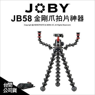 【薪創台中】Joby 金剛爪拍片神器 JB58 章魚腳架 魔術腳架 承重5KG 三腳架 熱靴座 多功能 公司貨