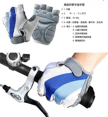 七星山- 矽膠厚墊 ~ 騎行 半指手套. 運動手套. 自行車手套. 健身手套