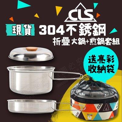 【99網購】現貨#CLS二件組304不銹鋼套鍋組/餐具組合包/餐具整理包/套裝餐具組合/餐具套裝組/戶外餐具組/露營餐具