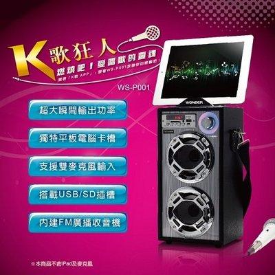 [ㄚ寶3C ] 旺德 WS-P001 卡拉OK歡樂唱隨身音響 可播放USB/SD/MP3/FM收音機