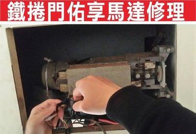 遙控器達人 鐵捲門佑享馬達修理 電動鐵捲門 電動捲門 鐵捲門 電捲門 快速捲門 捲門馬達 遙控器 維修安裝 捲門修理