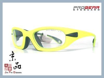 【PROGEAR】EG L1030 C12 螢光黃 全方位運動眼鏡 適合籃球/足球/排球/棒壘球/手球 JPG 京品眼鏡