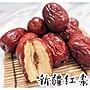 愛饕客【新疆紅棗】600g*大顆籽小口感紮實,...