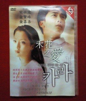*鈺樂影音館*正版DVD~禾花之愛~宋承憲*金賢珠*金喜善主演  (直購價)