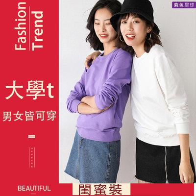 【紫色星球】只賣好棉 長T 長袖上衣 大學T 素面長T【D2021】時尚八色 閨密 圓領T 女裝 大尺碼上衣 M-5XL