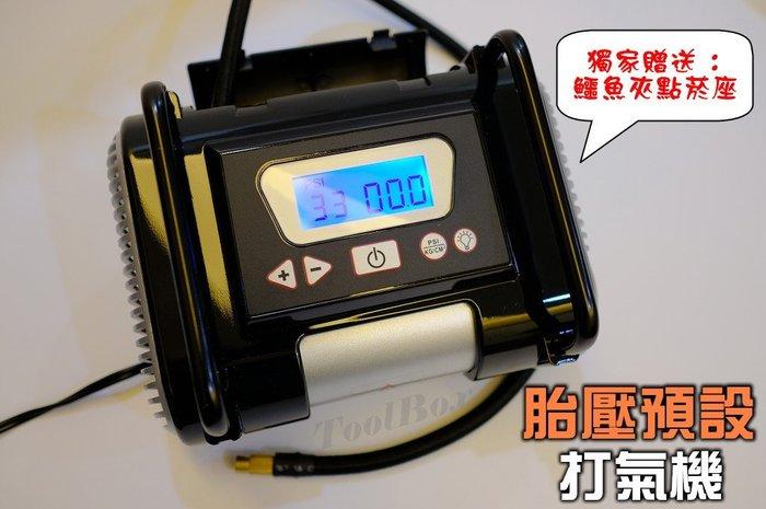【ToolBox~獨家送好禮】嘉西德/胎壓預設/0390/隱藏設計/數位顯示/充氣機/胎壓計/自動充停/一年保固/打氣機