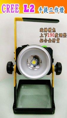 美國CREE XML L2 超廣角 旋轉變焦30W 移動式強光工作燈 手提燈 探照燈手電筒露營燈,投射燈,帳篷燈 救難燈