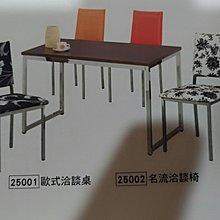 亞毅家具 06-2219779 胡桃色餐桌椅 洽談桌 會議桌工作桌 宴客桌椅 喜宴桌 宴席桌
