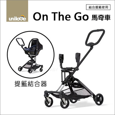 ✿蟲寶寶✿【英國 Unilove】On The Go馬奇車 原廠提籃結合器