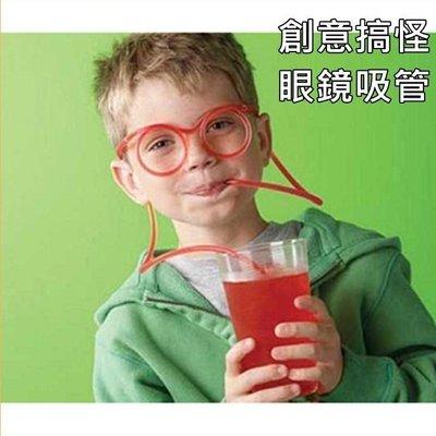 [愛雜貨] 創意眼鏡吸管 吸管眼鏡 韓國 時尚 趣味 搞怪 派對 清涼 生日 PARTY 派對 不挑色
