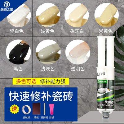 DREAM-瓷磚修補劑修復家用地磚陶瓷釉面磁磚修補膠大理石修補膏坑洞填充