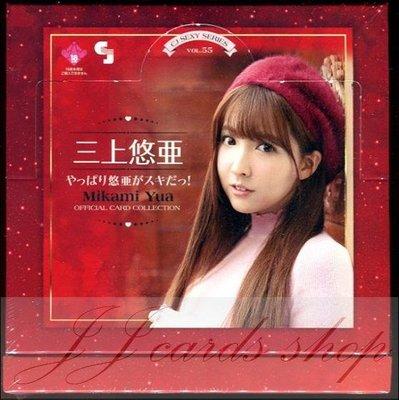 2019 CJ Vol.55 三上悠亞 Yua Mikami 果然還是三上悠亞 日本AV女優 性感寫真卡 卡盒