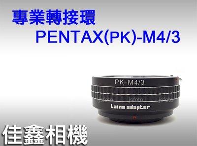 @佳鑫相機@(全新品)專業轉接環 PK-M4/3 for PENTAX鏡頭 轉接 Micro4/3微單眼機身 M43
