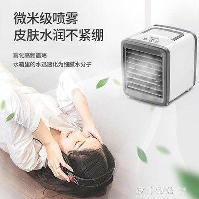 現貨!迷你冷風機小空調電風扇制冷家用臥室小型便攜式移動宿舍水冷神器知木屋北歐 四季 裝飾